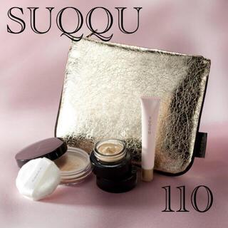 スック(SUQQU)のSUQQU ファンデーションスターターキット 110(ファンデーション)