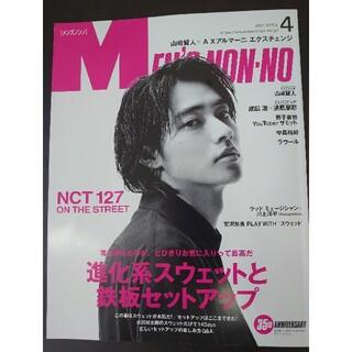 メンズノンノ4月号 表紙山崎賢人(ファッション)