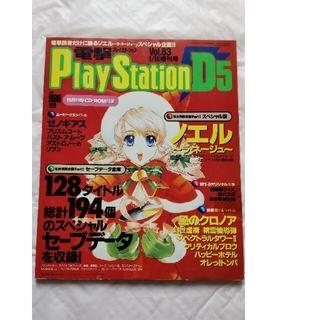 プレイステーション(PlayStation)の電撃プレイステーション D5  セーブデータ特集号(プレイステーションのみ)(ゲーム)