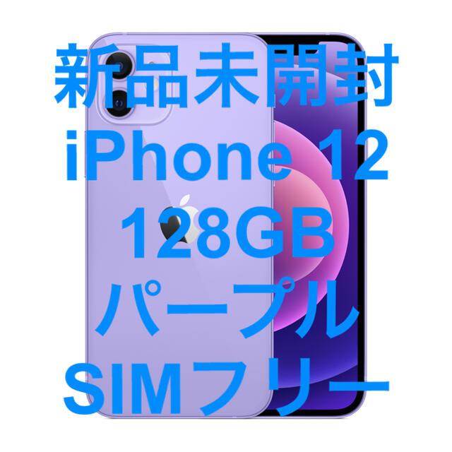 Apple(アップル)の新品未開封 iPhone 12 パープル 128GB 国内版SIMフリー スマホ/家電/カメラのスマートフォン/携帯電話(スマートフォン本体)の商品写真