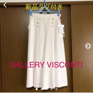 GALLERY VISCONTI - 新品タグ付き GALLERY VISCONTI ガウチョ パンツ 金ボタン 白