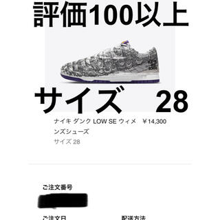 """NIKE - DUNK LOW ダンクロウ  """"MADE YOU LOOK"""""""