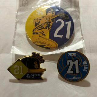 福岡ソフトバンクホークス - 21和田毅★2020ピンバッジ2個+2020鷹の祭典缶バッジ