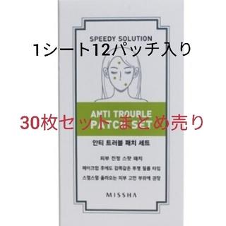 ミシャ(MISSHA)の限定1セット💫韓国アイドルも愛用💫MISSHA ニキビパッチ 30シート (その他)