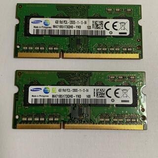 ノートパソコン用メモリ4GB×2計8GB PC3L-12800S