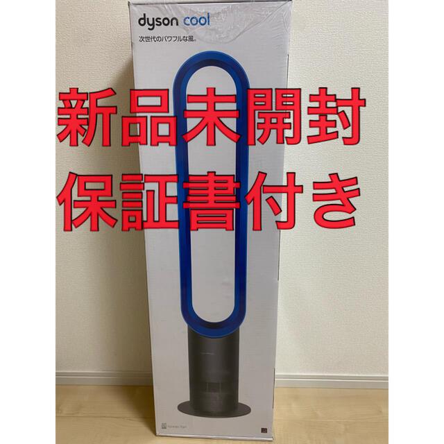 Dyson(ダイソン)の【新品】Dyson cool AM07  タワーファン アイアン・サテンブルー  スマホ/家電/カメラの冷暖房/空調(扇風機)の商品写真