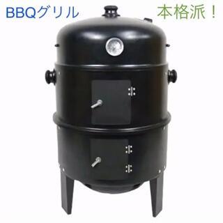 バーベキューコンロ BBQコンロ 大型スモーカー グリル