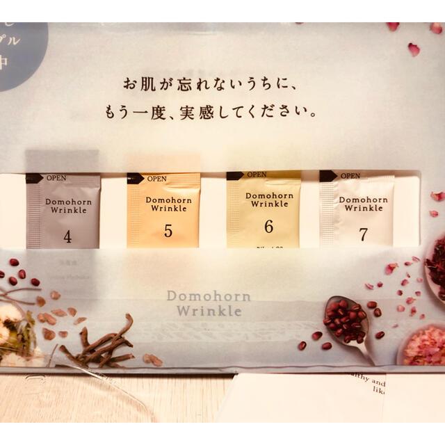 ドモホルンリンクル(ドモホルンリンクル)の専用 ドモホルンリンクル 8点セット+お試し4点 コスメ/美容のスキンケア/基礎化粧品(化粧水/ローション)の商品写真