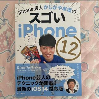 インプレス(Impress)のiPhone芸人かじがや卓哉のスゴいiPhone12 (コンピュータ/IT)