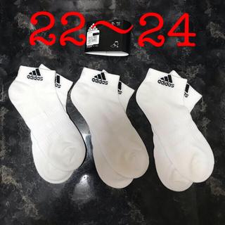 アディダス(adidas)の 計3足 adidas アンクル ソックス 22〜24 白3足(ソックス)