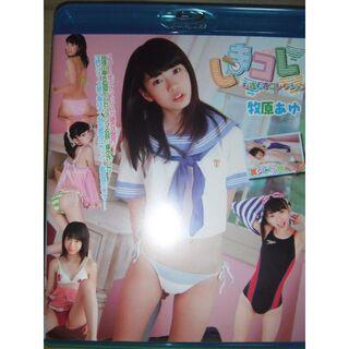 牧原あゆ しまコレ ~しましまコレクション~ Blu-ray