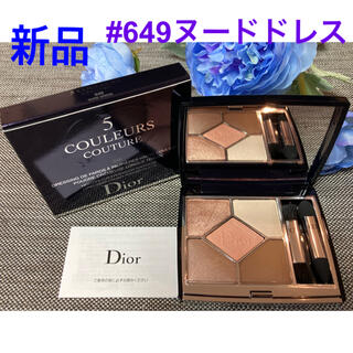 Dior - 新品❗️ディオール サンククルール クチュール 649 ヌードドレス