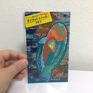 未開封ブダイステッカー 沖縄(遊園地/テーマパーク)