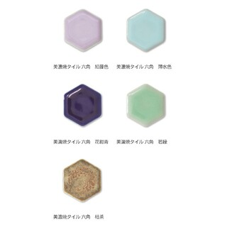 貴和製作所 - 【貴和製作所】美濃焼タイル 六角形 (5色セット)