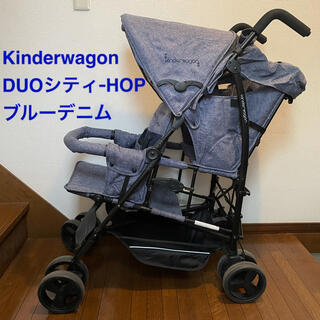 キンダーワゴン(Kinderwagon)のキンダーワゴン DUOシティHOP 限定ブルーデニムカラー(ベビーカー/バギー)