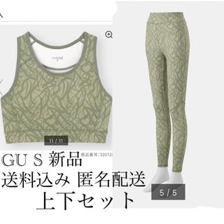 ジーユー(GU)の(614) 新品 S GUアクティブ 上下セット アート カーキ(ウェア)