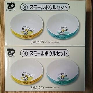 スヌーピー(SNOOPY)のスヌーピー  スモールボウルセット×2セット(キャラクターグッズ)