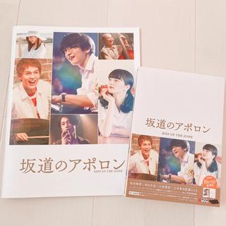 ヘイセイジャンプ(Hey! Say! JUMP)の 坂道のアポロン Blu-ray 豪華版+パンフレット(日本映画)