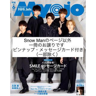 ジャニーズ(Johnny's)のMyojo 6月号 HiHiJets SMILEメッセージカード ピンナップ(アート/エンタメ/ホビー)