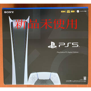 PlayStation - PS5 デジタル・エディション本体