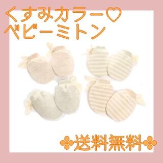 【送料無料】くすみカラー♡ベビーミトン【グリーン】(手袋)