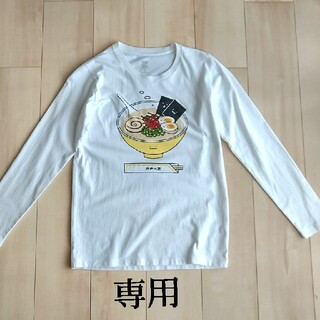 Graniph - 長袖Tシャツ  SSサイズ デザインTシャツストア グラニフ ラーメン