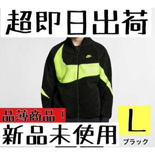 ナイキ(NIKE)のナイキボアジャケットブラック【スウッシュフルジップジャケット】BQ6546(ブルゾン)