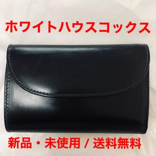 ホワイトハウスコックス(WHITEHOUSE COX)のWHITE HOUSE COX ホワイトハウスコックス 三つ折り 財布 黒(折り財布)