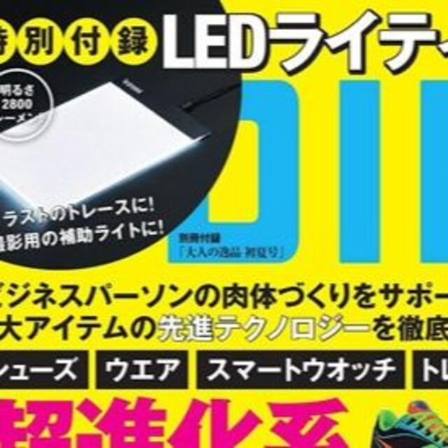 DIME 7月号 【付録のみ】 LEDライティングボード スマホ/家電/カメラのスマホ/家電/カメラ その他(その他)の商品写真