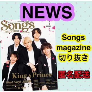 ニュース(NEWS)のNEWS ニュース 切り抜き songs magazine ソングス マガジン(音楽/芸能)