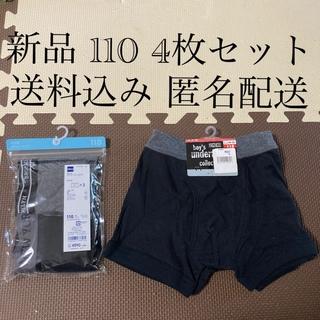 ジーユー(GU)の(621) 新品 110 4枚組 GU BOYSボクサーパンツ 2P 他(下着)