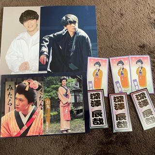 Johnny's - 深澤辰哉 滝沢歌舞伎 ポストカード ステッカー