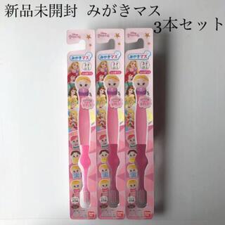 バンダイ(BANDAI)の【新品】みがきマス プリンセス 3本セット(歯ブラシ/歯みがき用品)