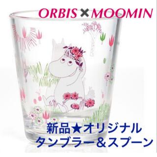 オルビス(ORBIS)の【新品】オルビス ムーミンタンブラー&スプーン(タンブラー)
