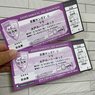 京都サンガ チケット 2枚 5月16日 vs水戸 本日まで限定販売(サッカー)