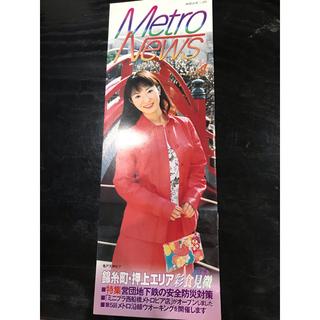 メトロニュース Metro News 2003年4月号(その他)