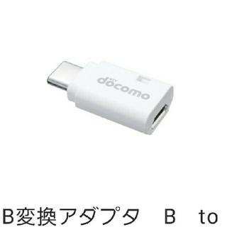 NTTdocomo - docomo純正microusb変換アダプタ