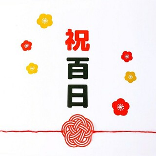 祝!百日★レターバナー★100日祝い★お食い初め(お食い初め用品)