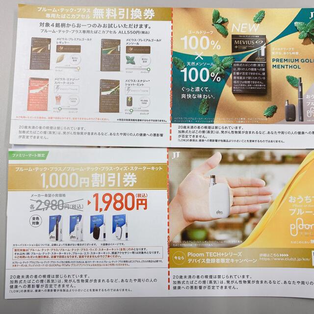 PloomTECH(プルームテック)のビビタン0112様専用 チケットのチケット その他(その他)の商品写真