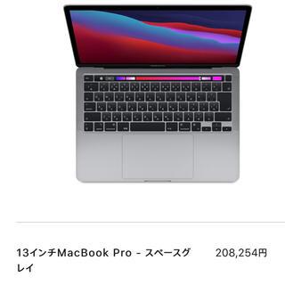 マック(Mac (Apple))のMacBookPro 13インチ 8コアM1チップ オプション付き(ノートPC)