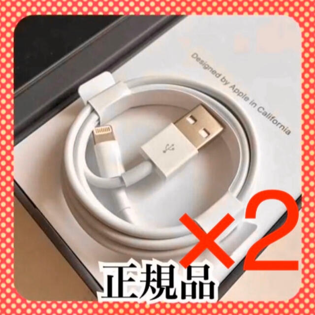 Apple(アップル)のアイフォン 充電器 iPhoneライトニングケーブル 純正 2本 正規品 新品 スマホ/家電/カメラのスマートフォン/携帯電話(バッテリー/充電器)の商品写真