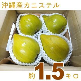 【送料込】沖縄産カニステル約1.5キロ┃「エッグフルーツ」とも言うさぁ(フルーツ)