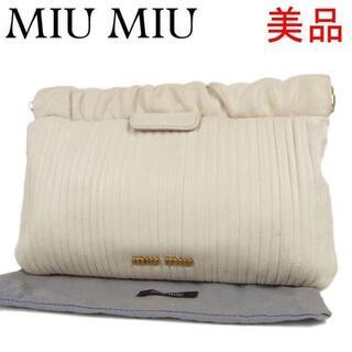 miumiu - ミュウミュウ 美品 ギャザー 化粧 コスメ ポーチ ミニ バッグ 小物入れ +