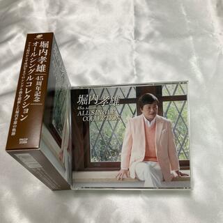 堀内孝雄45周年記念オールシングルコレクション(演歌)