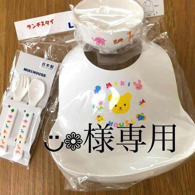 mikihouse(ミキハウス)の離乳食 ミキハウス 食器セット キッズ/ベビー/マタニティの授乳/お食事用品(離乳食器セット)の商品写真