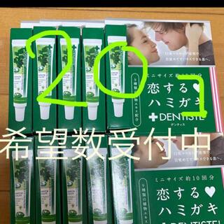 デンティス 恋する歯磨き粉(歯磨き粉)