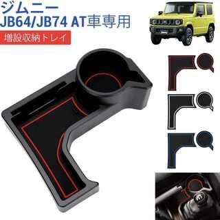 ジムニー JB64/JB74 AT車用 増設 収納トレイ 増設キット スズキ