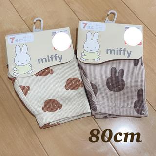 《 最安値 》miffy & boris レギンス 80cm