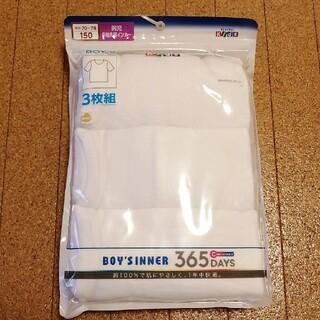 シマムラ(しまむら)の新品未使用 半袖白インナー3枚セット 150(下着)