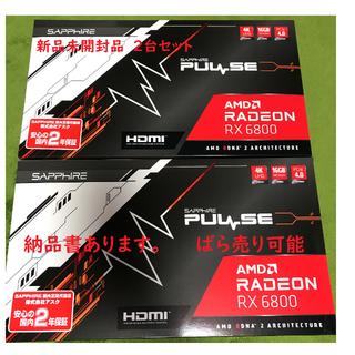AMD RADEON RX6800 2台セット